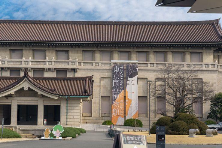 Museo Metropolitano de Tokio